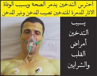 Egypt_warning_man_4